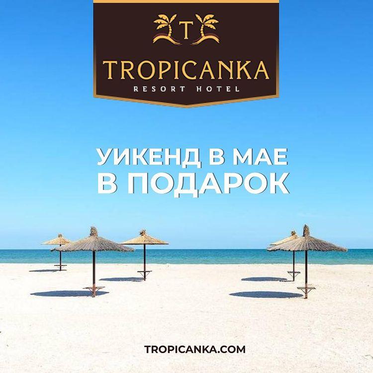 Любимый отель Тропиканка в Кирилловке теперь в Instagram!